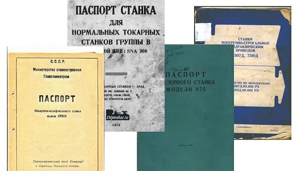 Паспорт для токарно-винторезного станка 1М65