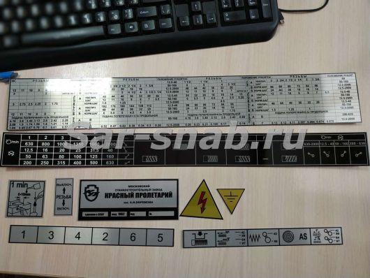 Комплект табличек (шильдов) на станок 1К62, 1К625, ТС-30. Шильдики на станки и оборудование.
