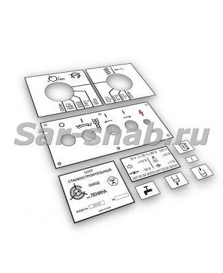 Комплект табличек (шильдиков) на сверлильный станок 2Н135